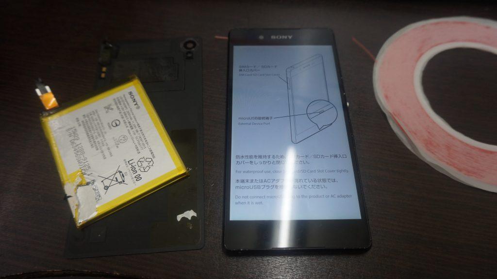 -バッテリー交換 Xperia Z4 5