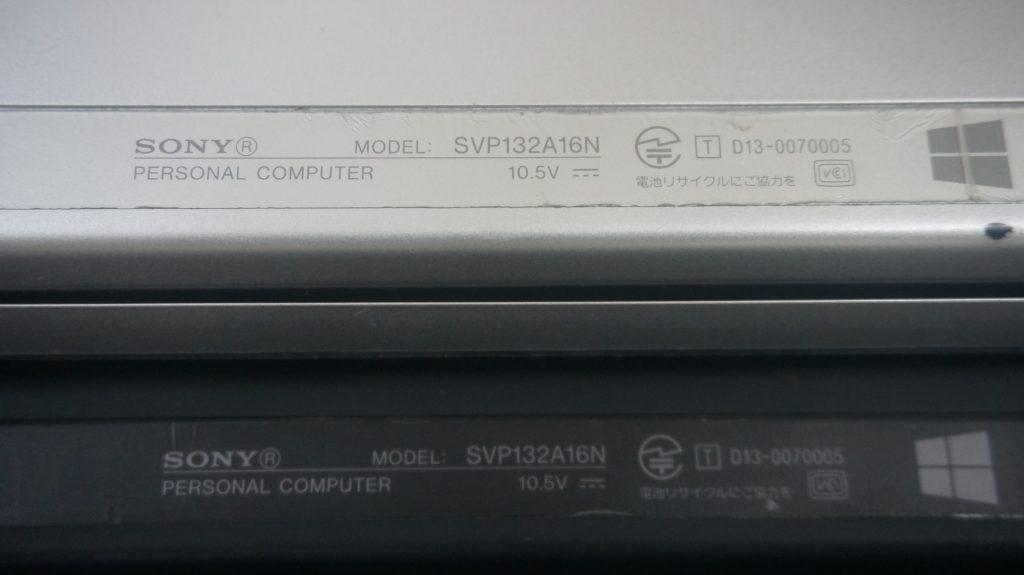 違うパソコンからバッテリーを移植 バッテリー交換 VAIO Fit Pro 13 2