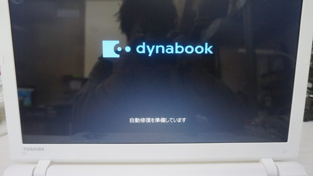 自動修復エラー HDD交換 TOSHIBA Dynabook EX/35RW 2