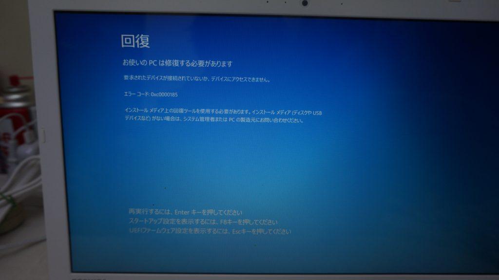 自動修復エラー HDD交換 TOSHIBA Dynabook EX/35RW 3