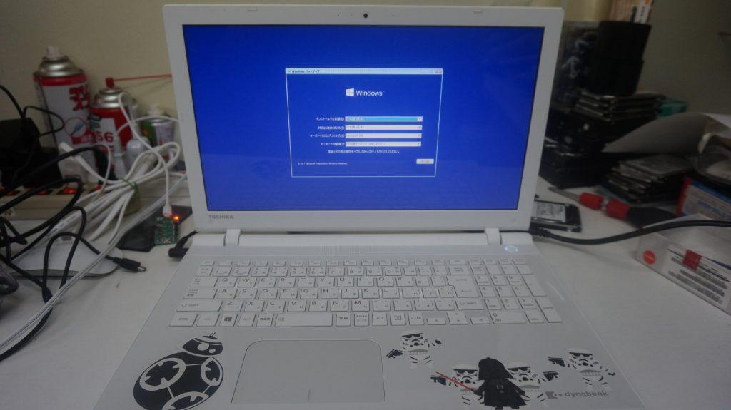 自動修復エラー HDD交換 TOSHIBA Dynabook EX/35RW 8