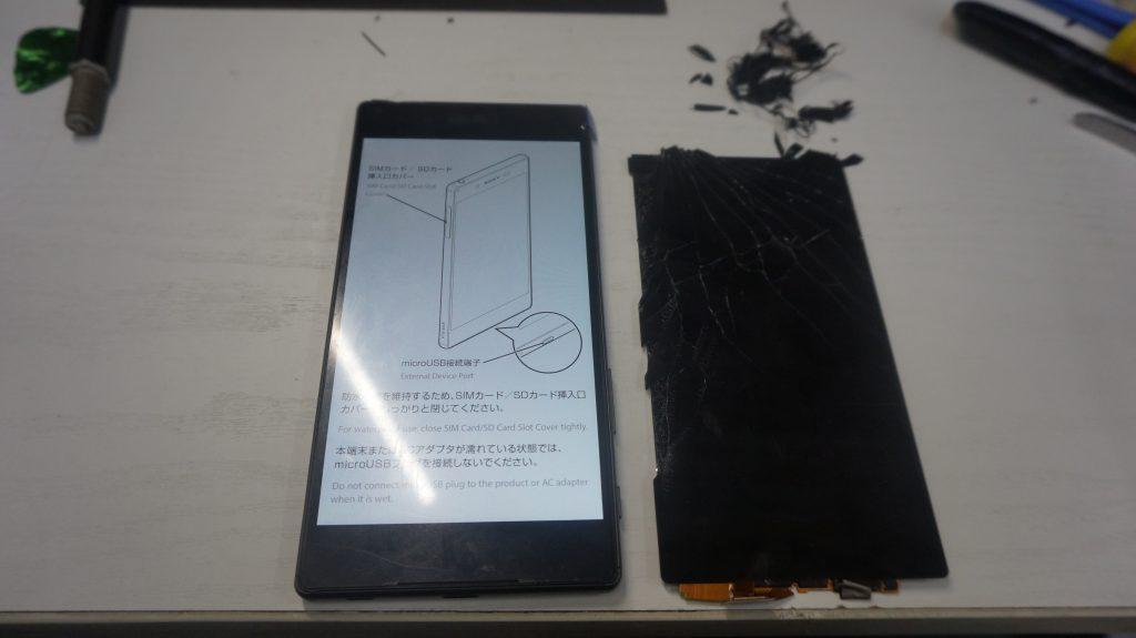 広島Xperia修理広島市 液晶割れガラス割れ交換 Xperia Z5 7