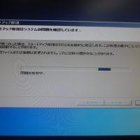 スタートアップ修復エラー 起動出来ない SSD換装 Frontier FRAS7371Y-21 2