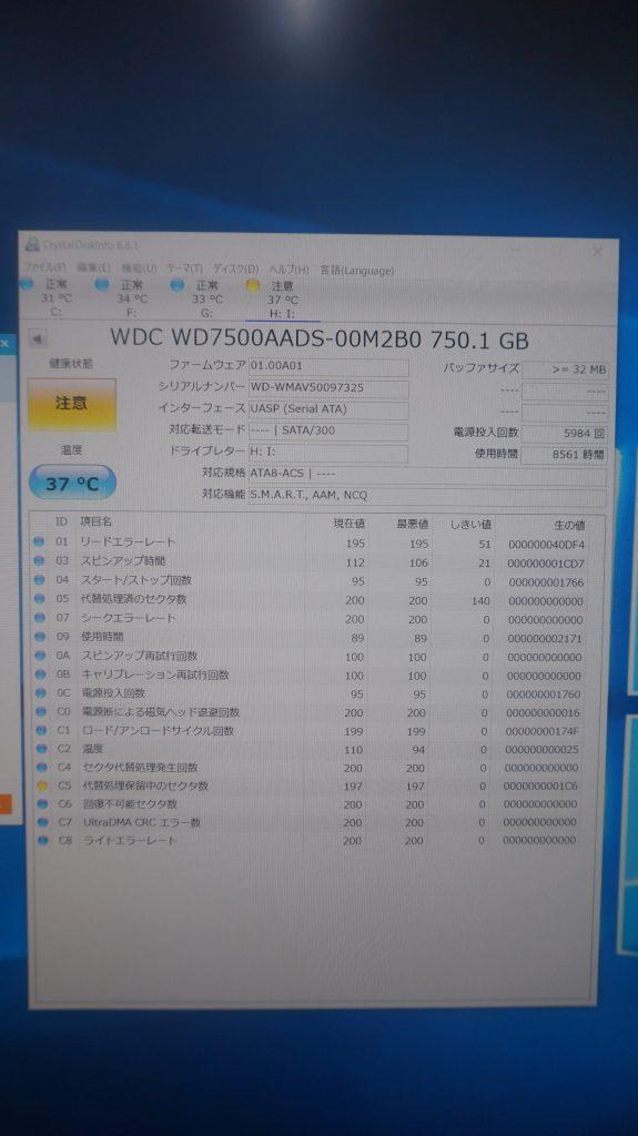スタートアップ修復エラー 起動出来ない SSD換装 Frontier FRAS7371Y-21 4