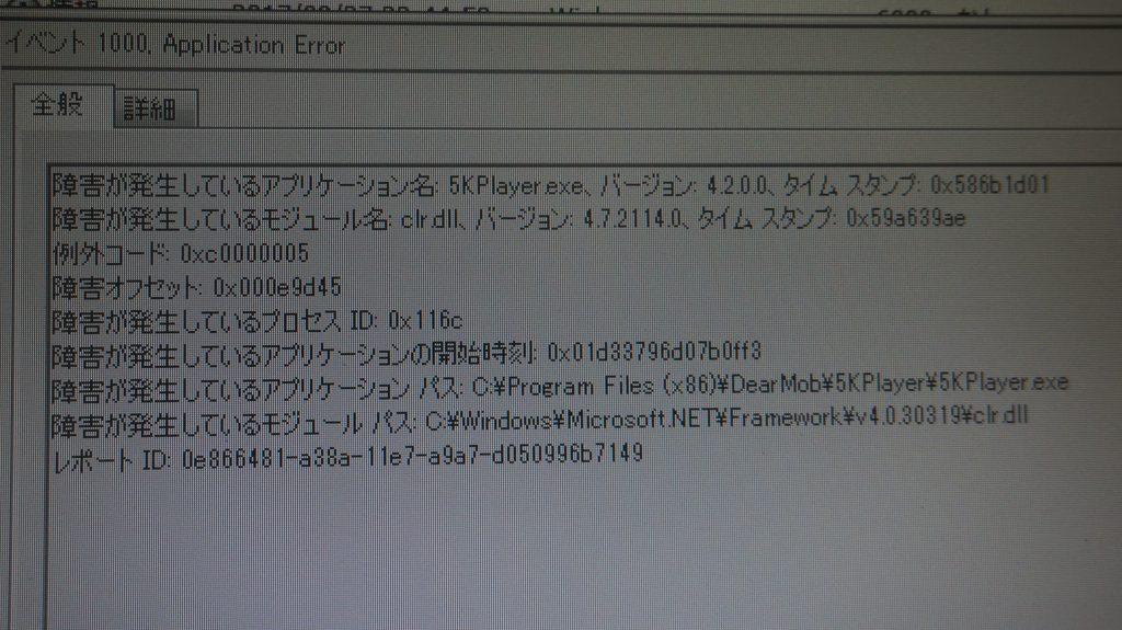 電源が落ちる マザーボード交換等 自作PC 6