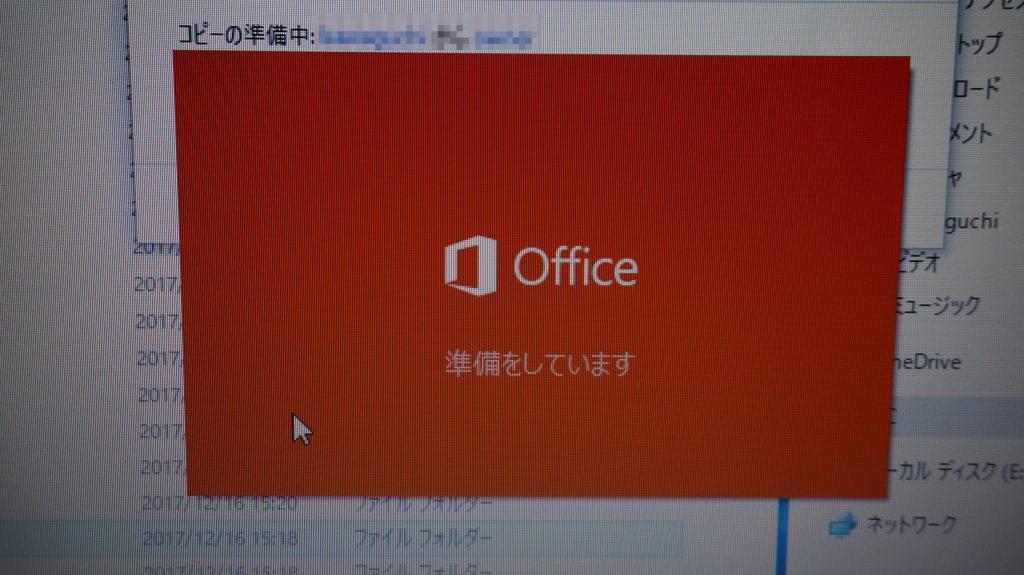 HDD異常で起動しない データ復旧 SSD換装 FUJITSU BIBLO NF/E50 5