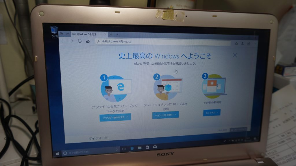 Operating System Not Found SSD換装 VAIO E 7