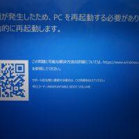 「UNMOUNTABLE_BOOT_VOLUME」ブルースクリーン起動出来ない Dynabook T55/76LRS 2
