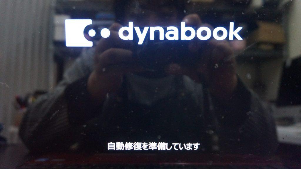 「UNMOUNTABLE_BOOT_VOLUME」ブルースクリーン起動出来ない Dynabook T55/76LRS 3