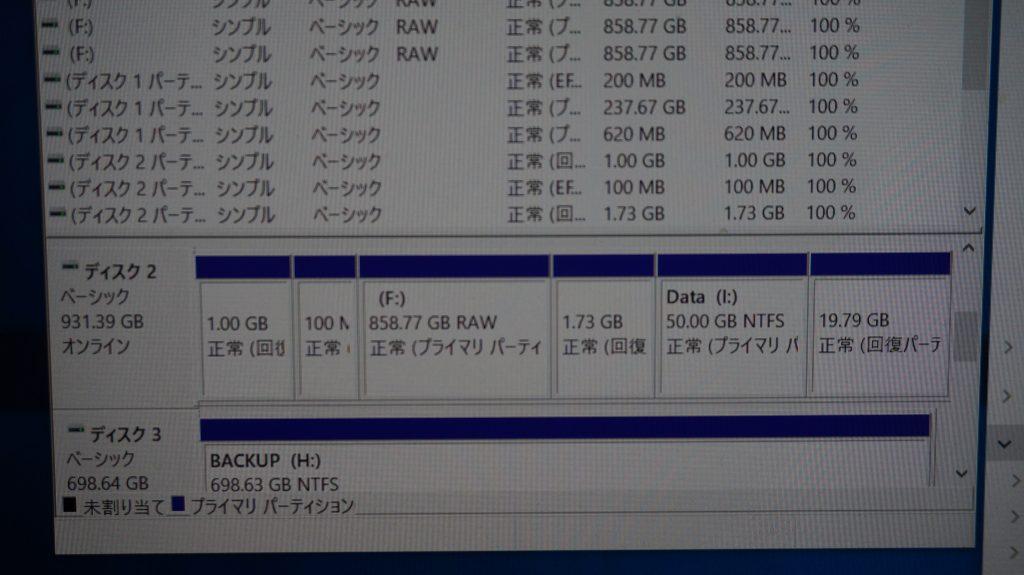 「UNMOUNTABLE_BOOT_VOLUME」ブルースクリーン起動出来ない Dynabook T55/76LRS 5