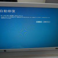 自動修復出来ないWindows10 TOSHIBA VT770/T SSD換装 3