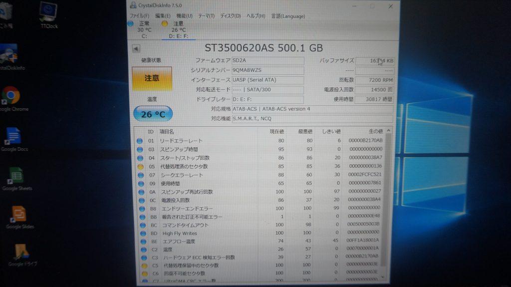 自動修復出来ないWindows10 TOSHIBA VT770/T SSD換装 6