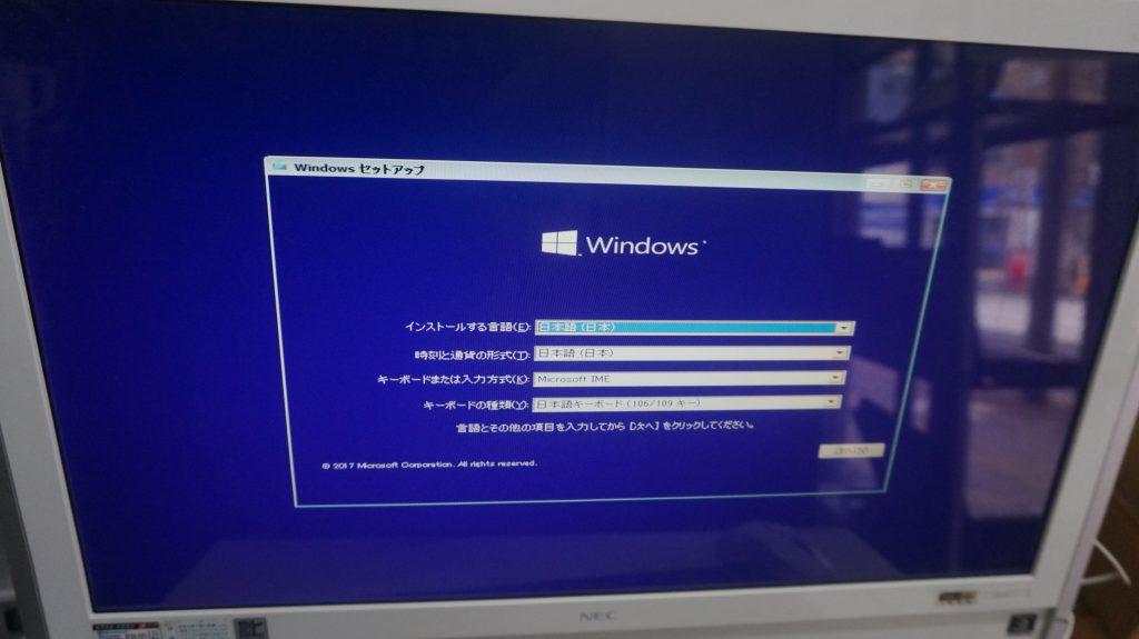 自動修復出来ないWindows10 TOSHIBA VT770/T SSD換装 8
