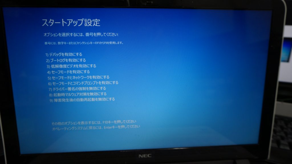 Microsoftアカウントのサインインが失敗する 再インストール NEC LS150/S 3