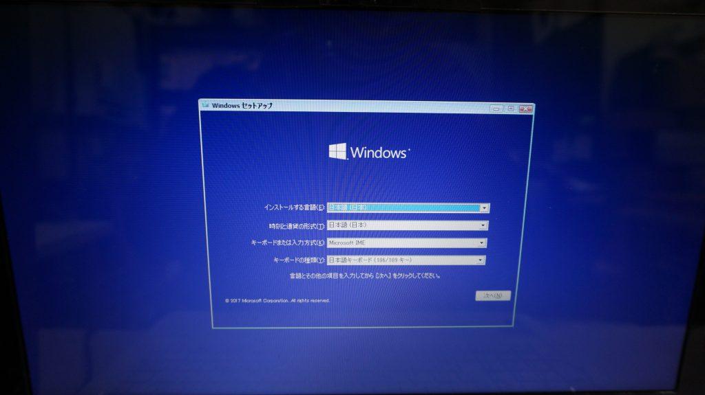 Microsoftアカウントのサインインが失敗する 再インストール NEC LS150/S 5