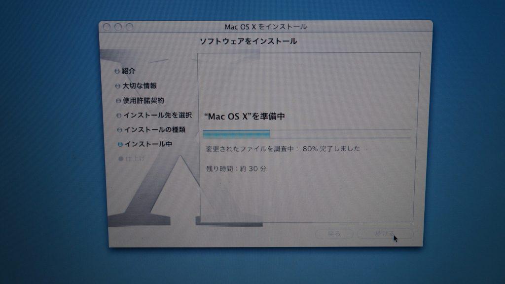 起動しない HDD交換 Macbook G4 A1106 2