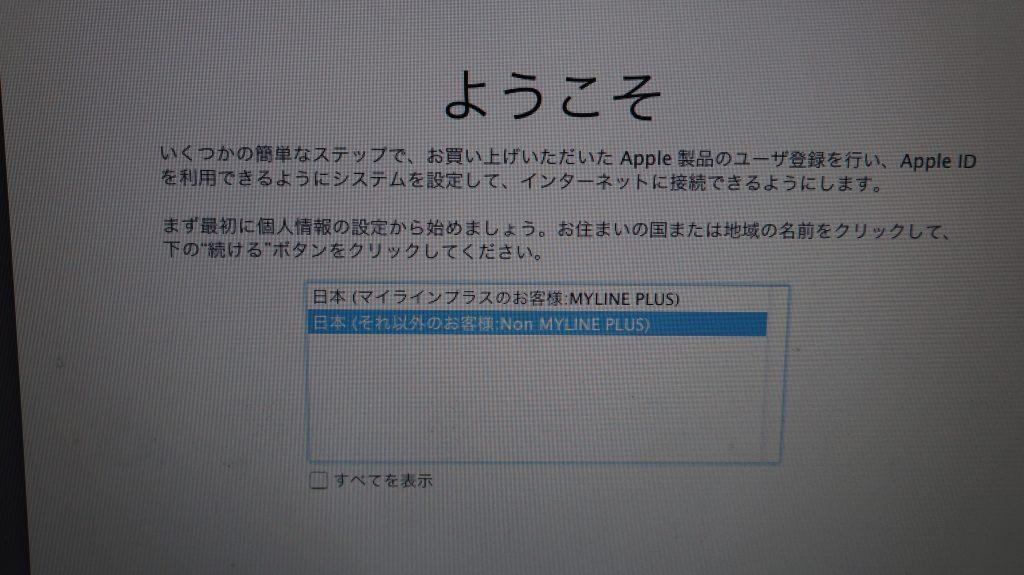 起動しない HDD交換 Macbook G4 A1106 3