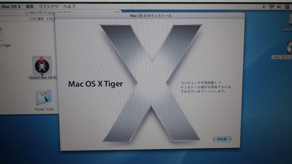 起動しない HDD交換 Macbook G4 A1106 4