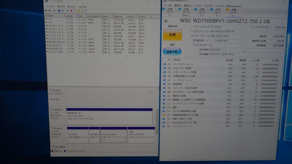 ファイルシステムがRAWセクタ不良 HDD交換データ復旧 FUJITSU AH77/D 4