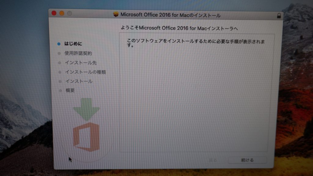 セクタ不良でMacOSが起動できない SSD換装 Macbook Pro A1286 8