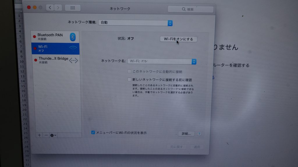 Wi-FiがOFFからON出来ない Wi-Fiモジュール交換 Macbook Air 13 A1466 2