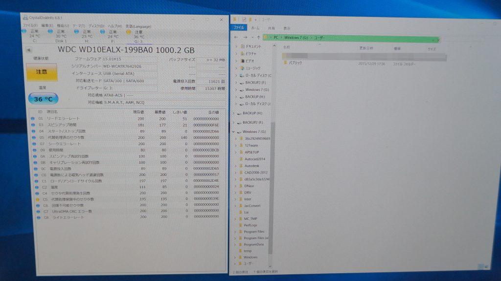 HDDセクタ不良により交換&データ復旧 NEC VALUESTAR VN370/E 4