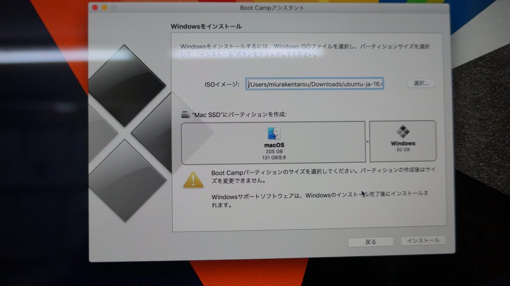 BOOTCAMPがBCDエラーで起動しない 再インストール iMac 21.5 A1418 2015 7