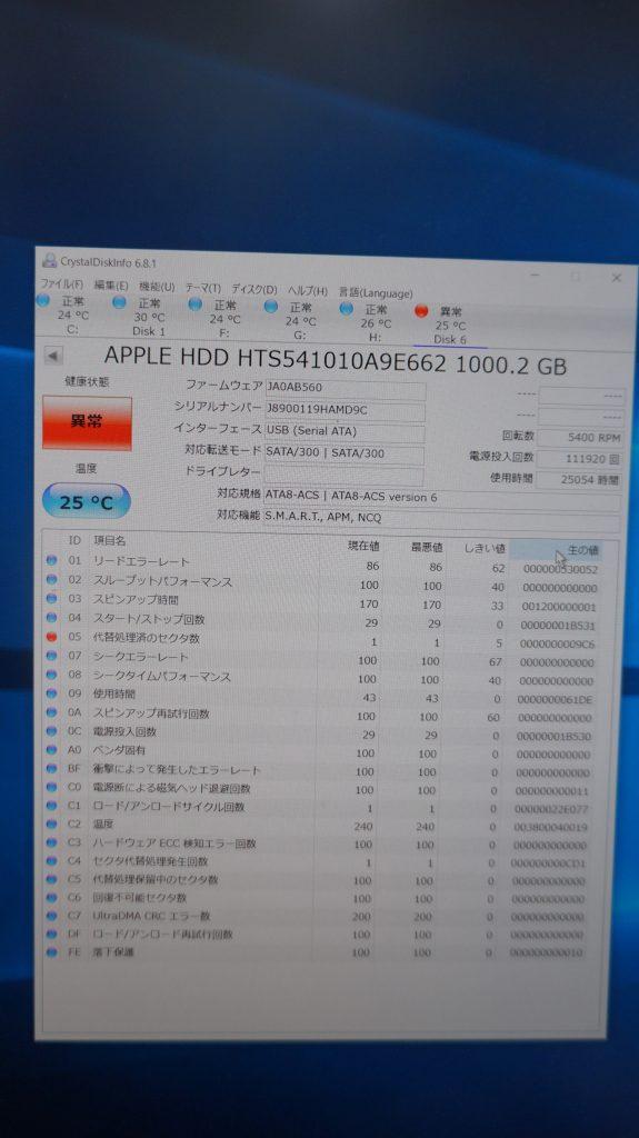 HDD異常でAppleロゴから進まない HDD交換 iMac 21.5 A1418 7