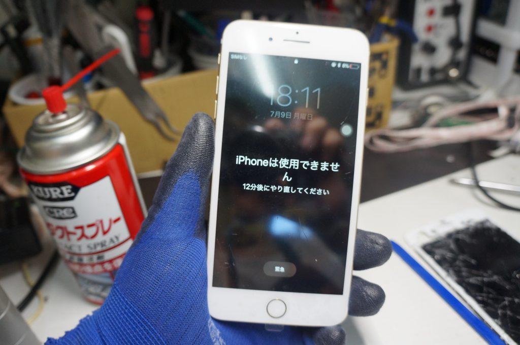 フロントカメラ付近もバリバリ割れ 液晶パネル交換 iPhone7 Plus 6